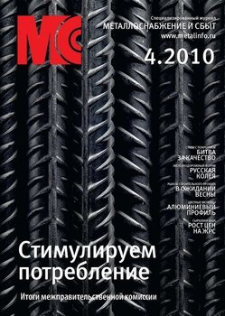 Металлоснабжение и сбыт №4/2010