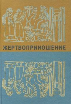 Жертвоприношение. Ритуал в культуре и искусстве от древности до наших дней