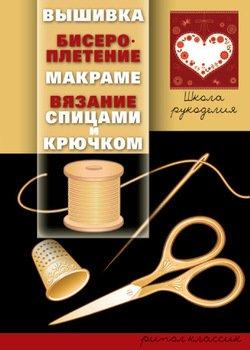 Вышивка, бисероплетение, макраме, вязание спицами и крючком
