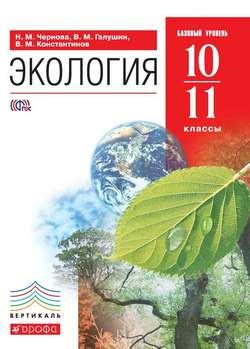Чернова Былова Общая Экология скачать