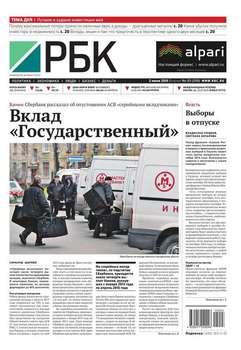 Скачать Ежедневная деловая газета РБК 203