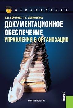 Документационное обеспечение управления в организации