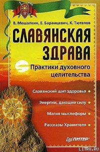 Славянская здрава