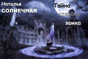 Тайны старого замка
