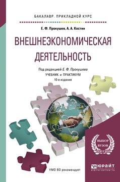 Внешнеэкономическая деятельность 10-е изд., пер. и доп. Учебник и практикум для прикладного бакалавриата