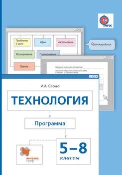 Технология. Программа. 5-8 классы