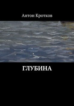 Глубина
