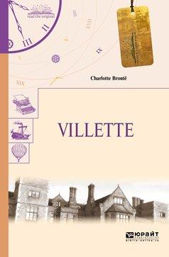 Villette. Городок