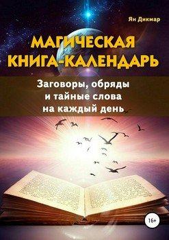 Магическая книга-календарь. Заговоры, обряды и тайные слова на каждый день