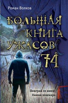 Большая книга ужасов – 74