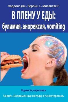 В плену у еды: булимия, анорексия, vomiting. Краткосрочная терапия нарушений пищевого поведения