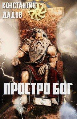 Просто Бог
