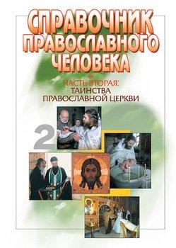 богословие иконы:
