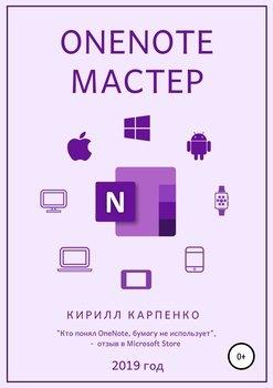 OneNote-мастер. 2019