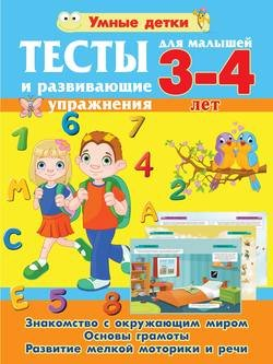 Тесты и развивающие упражнения для малышей 3-4 лет. Знакомство с окружающим миром. Основы грамоты. Развитие мелкой моторики и речи