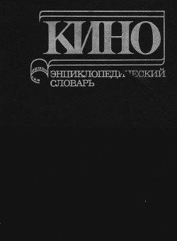 Кино: Энциклопедический словарь