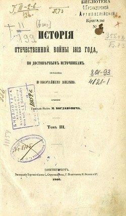 История Отечественной войны 1812 года, по достоверным источникам. Том III
