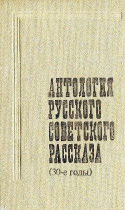 Антология русского советского рассказа