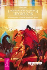 Сновидческие традиции ирокезов. Понимание тайных желаний души