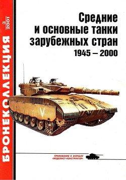 Средние и основные танки зарубежных стран 1945 — 2000 Часть 1