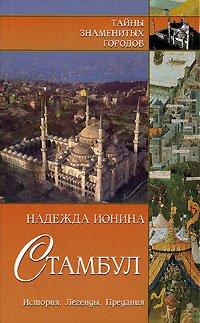 Стамбул. История. Легенды. Предания