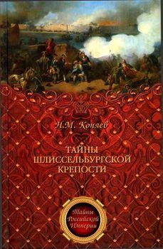 Тайны Шлиссельбургской крепости