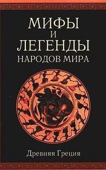 Мифы и легенды народов мира. Т. 1. Древняя Греция
