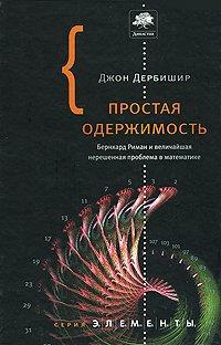 Простая одержимость. Бернхард Риман и величайшая нерешенная проблема в математике.