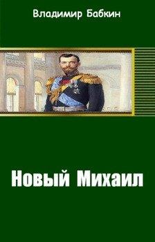 Новый Михаил