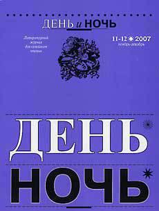 «ДЕНЬ и НОЧЬ» Литературный журнал для семейного чтения N 11–12 2007г.