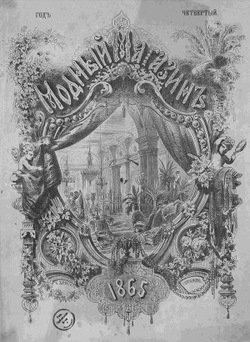 Подшивка Журналов Модный магазин 1865 г. №1-24