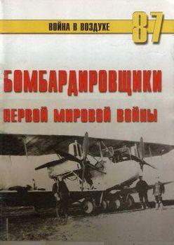 Бомбардировщики Первой Мировой войны