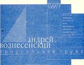 Треугольная груша. 40 лирических отступлений из поэмы