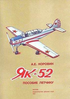 Як-52. Пособие летчику