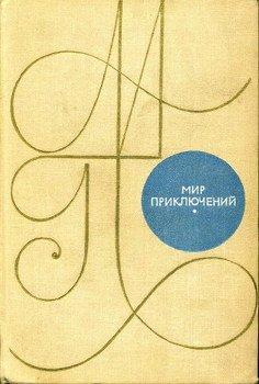 Альманах «Мир приключений». 1969 г.
