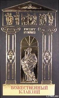 Собрание сочинений в 5-ти томах. Том 2. Божественный Клавдий и его жена Мессалина.