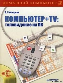 Компьютер + TV: телевидение на ПК