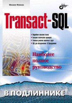 Transact-SQL