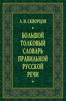 Словарь латинских крылатых вырожений