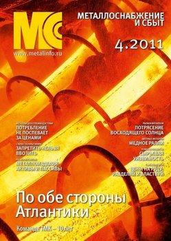 Металлоснабжение и сбыт №4/2011