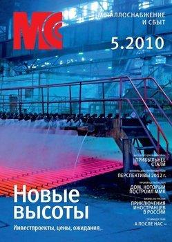 Металлоснабжение и сбыт №5/2010