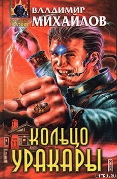 Кольцо Уракары