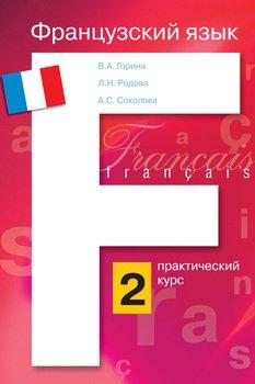 Французский язык. Практический курс. Книга 2