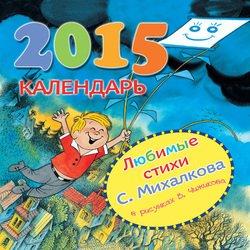 Любимые стихи С. Михалкова в рисунках В. Чижикова. Календарь на 2015 год