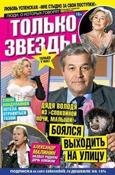Книга Желтая газета. Только звезды 37-2015