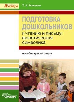 Подготовка дошкольников к чтению и письму. Фонетическая символика: пособие для логопеда