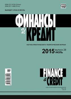 финансы и кредит читать онлайн точка кредит для бизнеса