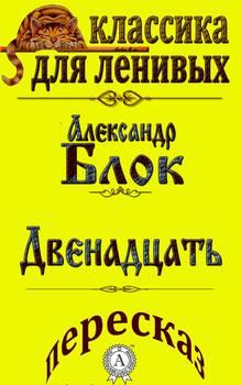 Пересказ произведения Александра Блока «Двенадцать»