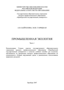 Физика среды Соловьев Скачать pdf