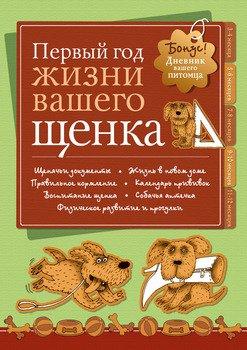 Дневник. Первый год жизни щенка